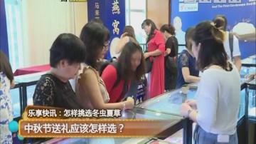乐享快讯:中秋节送礼应该怎样选?