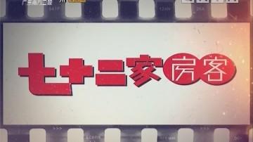 [2019-09-28]七十二家房客:炳哥驾到(下)