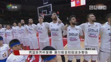 男篮世界杯复赛 塞尔维亚轻取波多黎各