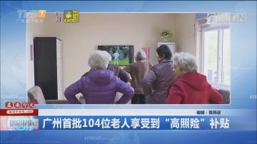 """广州首批104位老人享受到""""高照险""""补贴"""