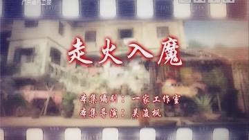 [2019-09-08]七十二家房客:走火入魔