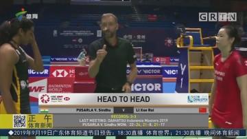 中国羽毛球公开赛 陈雨菲晋级次轮