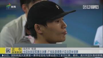 全国击剑冠军赛总决赛 广东队获得男子花剑团体银牌