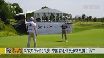 高尔夫株洲精英赛 中国香港球员张雄熙排名第二