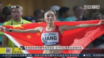 多哈田径世锦賽中国获首金 女子50公里竞走梁瑞夺冠