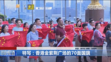 特写:香港金紫荆广场的70面国旗