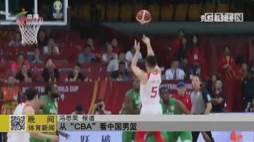 """从""""CBA""""看中国男篮"""