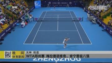 WTA郑州赛 梅拉德诺维奇、肯宁晋级八强