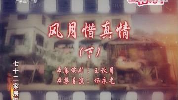 [2019-09-01]七十二家房客:风月惜真情(下)