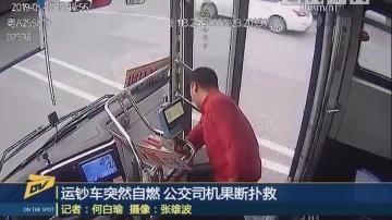 (DV現場)運鈔車突然自燃 公交司機果斷撲救