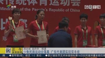 少数民族运动会落幕 广东代表团实现双丰收