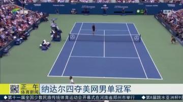 纳达尔四夺美网男单冠军