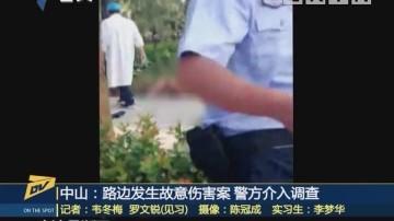 (DV现场)中山:路边发生故意伤害案 警方介入调查