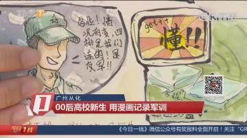 广州从化:00后高校新生 用漫画记录军训