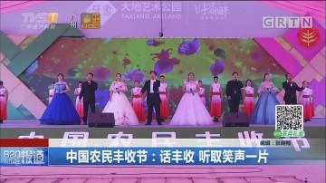中国农民丰收节:话丰收 听取笑声一片