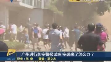 (DV现场)广州进行防空警报试鸣 空袭来了怎么办?