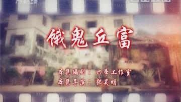 [2019-09-15]七十二家房客:饿鬼丘富