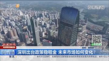 深圳出台政策稳租金 未来市场如何变化?