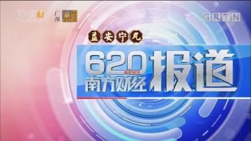 [HD][2019-09-23]南方财经报道:粤港澳三地青年齐聚 共庆新中国70华诞