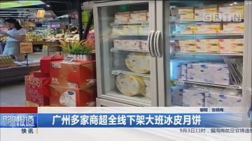 广州多家商超全线下架大班冰皮月饼