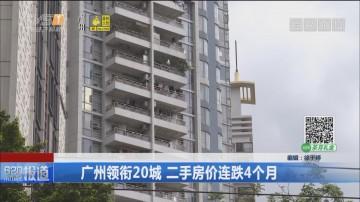 广州领衔20城 二手房价连跌4个月