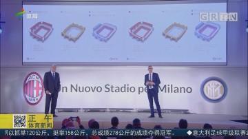米兰双雄公布新球场设计方案