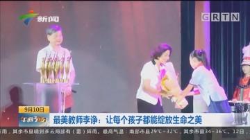 最美教师李诤:让每个孩子都能绽放生命之美