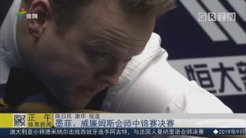 墨菲、威廉姆斯会师中锦赛决赛