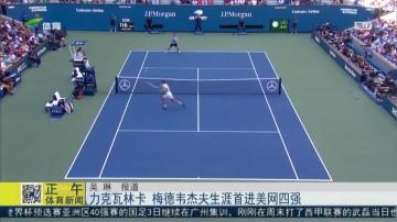 力克瓦林卡 梅德韦杰夫生涯首进美网四强