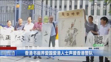 香港书画界爱国爱港人士声援香港警队