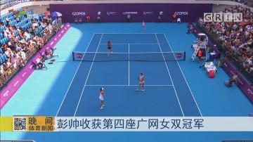彭帅收获第四座广网女双冠军