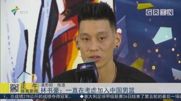 林书豪:一直在考虑加入中国男篮