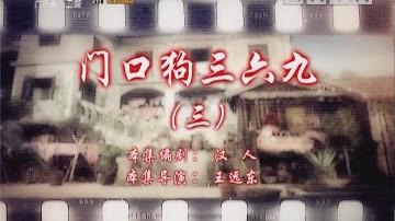 [2019-09-23]七十二家房客:门口狗三六九(三)