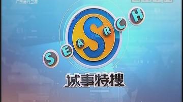 [2019-09-05]城事特搜:六旬老人欲跳楼 消防到场救下