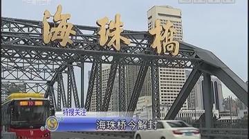 海珠桥今解封