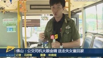 (DV现场)佛山:公交司机火眼金睛 送走失女童回家