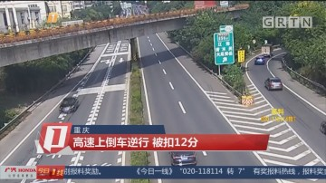 重庆:高速上倒车逆行 被扣12分
