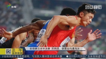 世锦赛百米半决赛 苏炳添、谢震业均遭淘汰