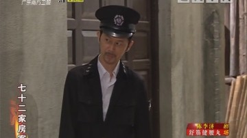 [2019-09-19]七十二家房客:落地凤凰(上)