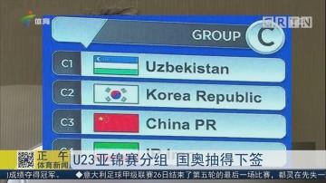 U23亚锦赛分组 国奥抽得下签
