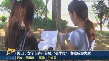 "(DV现场)佛山:女子自称可花钱""买学位"" 收钱后却失联"