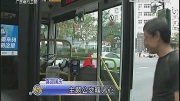 喜迎国庆 主题公交暖人心