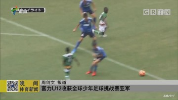 富力U12收获全球少年足球挑战赛亚军