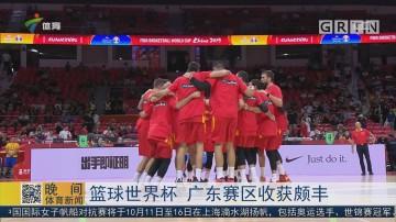 篮球世界杯 广东赛区收获颇丰