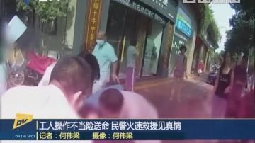 (DV现场)工人操作不当险送命 民警火速救援见真情
