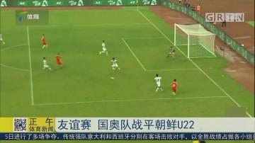 友谊赛 国奥队战平朝鲜U22