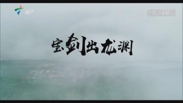 [HD][2019-09-02]文化珠江:宝剑出龙渊