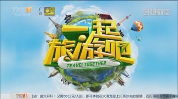 [HD][2019-09-21]一起旅游吧