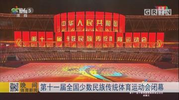 第十一届全国少数民族传统体育运动会闭幕