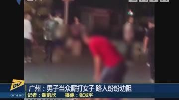 (DV现场)广州:男子当众厮打女子 路人纷纷劝阻